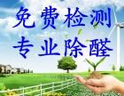 北京市免费室内空气检测 专业室内除甲醛治理享受9折优惠