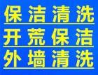 苏州龙发保洁服务公司保洁经验11余年,值得信赖!