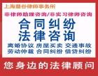 上海追讨欠款货款借款欠款纠纷借贷合同纠纷律师