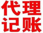 财务咨询 纳税申报 代理记账 就到鑫宇会计