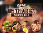 云南西餐牛排店加盟电话初客牛排加盟费