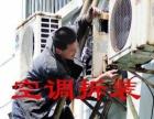 英德宜佳专业 空调移机空调维修加氟(拆装)搬家搬运