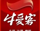 在南京,牛爱客快餐加盟费用是多少