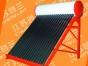 欢迎访问义乌 日利达太阳能售后服务维修电话!