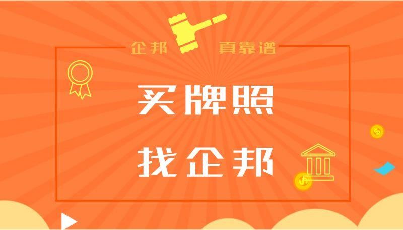 转让办理吴忠融资租赁金融信息服务 投资管理网络借贷保险代理