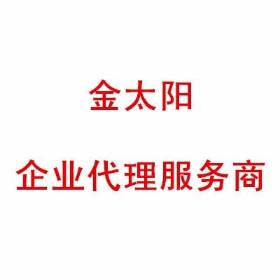 泉港公司注册营业执照代办中国商标注册