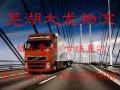 芜湖到丽水物流公司 货物运输 专线直达