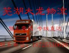 芜湖到绍兴物流公司 货物运输 专线直达