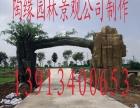 淮安榕树桃树生态园大门生态酒店仿古墙制作假山假树