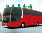 重庆到都安直达汽车客车票价查询 今日大巴时刻表