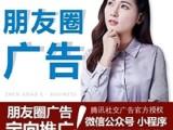 武汉微信朋友圈广告代理
