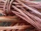 六合废旧电缆线回收 六合二手电缆线回收