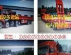 回程货车长途运输-设备大件运输-拖运挖机铲车后八轮