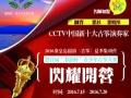 2016国韵艺术中心(古筝)集训营开课啦