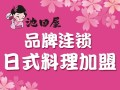 2017日本料理连锁加盟,2017日料排行,池田屋日料怎么样