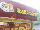 广州味觉印象超级牛杂铺加盟如何 味觉印象牛杂加盟费用多少