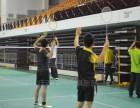 球行天下北京工人体育馆羽毛球培训