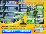 低价处理 二手大旋梭海菱宝马平车 9成新缝纫机 同步车(DY车)