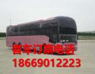 从昆明到舟山客车时刻表18669012223 大巴车时刻表