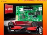 漂移车配件电动扭扭车蓝牙板平衡车蓝牙控制板,根据客户需求订制