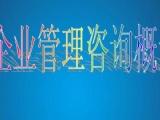 北京市热门企业管理咨询顾问公司早知道