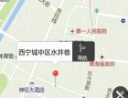西宁水井巷来美居酒店式家庭公寓