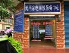 桂林博西家电维修服务中心