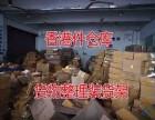 深圳盐田寄快递到香港的快递公司 香港电商小包代收货款