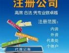 朝阳区代理审计报税,办理北京营业执照,注册服务代理