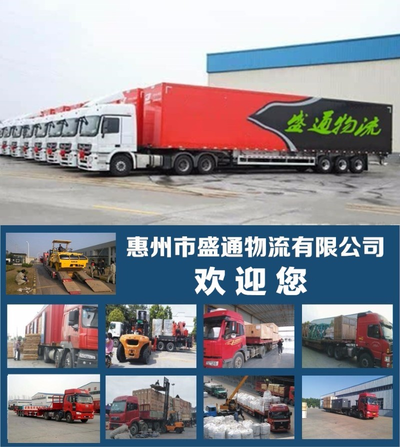惠州到长沙物流公司回程车挖机大件运输搬家行李选择惠州盛通物流