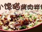 韩国烤肉拌饭加盟店 奥尔良烤肉拌饭加盟