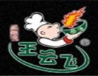 王云飞骨汤麻辣烫加盟