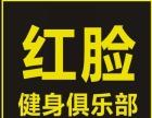 红脸健身是专注于服务三峡大学学子的专业的健身俱乐部