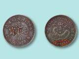 南阳正规私下交易回收古董古玩古钱币价格 瓷器 咸丰元宝