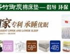 【喜玫瑰床垫】加盟官网/加盟费用/项目详情