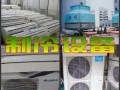福田中央空调回收,办公家具,厂房设备,电线电缆回收