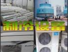 深圳南山区科技园中央空调回收,工厂企业设备,电缆线回收