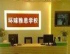 安庆环球雅思高端优雅的出国语言培训基地