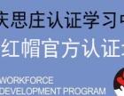 重庆rhce培训,可享受终身免费在线咨询