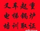天津哪里可以考锅炉司炉,水处理作业