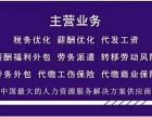 河南劳联 薪酬福利外包 税务优化 代发工资 税收筹划