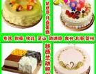 预定订购钦州仟喜蛋糕店生日蛋糕同城配送钦南钦北钦州港灵山县