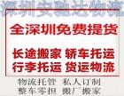 深圳到嘉兴物流专线 货运公司 天天往返