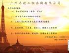 工程资质办理包通过代办广州深圳惠州等各地区资质