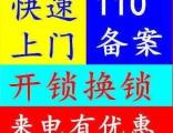 香坊开锁公司,恒祥中山,香康小区,中山小区附近开锁换锁