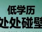 永嘉地区学历进修,永嘉春华教育,2016成人函授学历报名