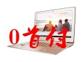郑州电脑分期付款哪家店0首付靠谱