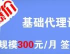 象山丹东街道一般纳税人 公司注销 公司变更 代理记账