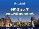 中国海洋大学总裁班3月课 企业家战略训战营 学习华为BLM