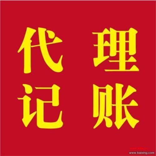 张会计-晋城专业代理记账 注册公司!